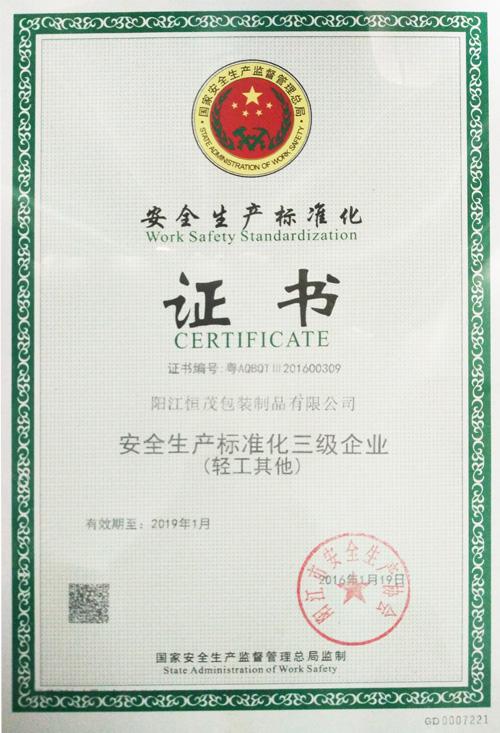 恒茂安全生产标准化证书
