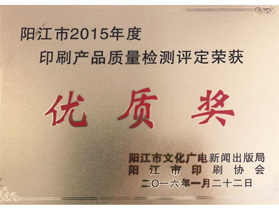 恒茂阳江市2015年度印刷产品质量检测评定荣获优质奖