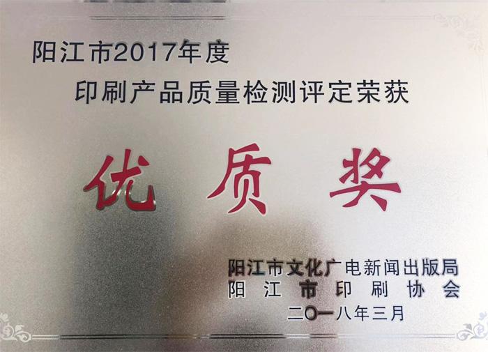 恒茂阳江市2017年度印刷产品质量检测评定荣获优质奖