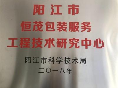阳江市工程技术研究中心