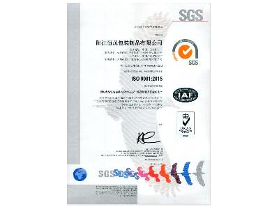 恒茂ISO证书(中文)