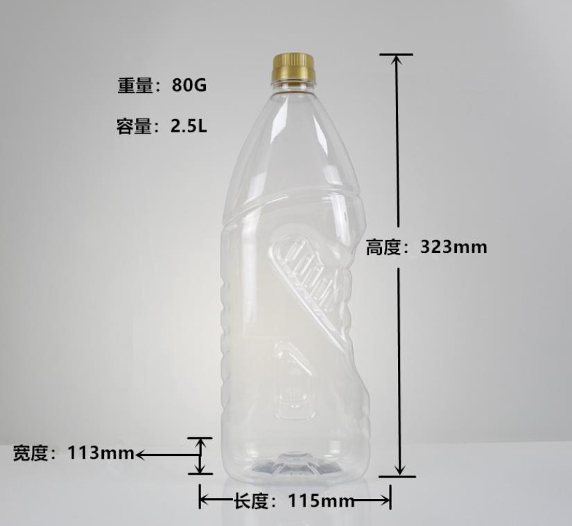 2.5L油瓶