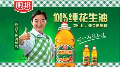 厨邦食品使用恒茂包装油瓶
