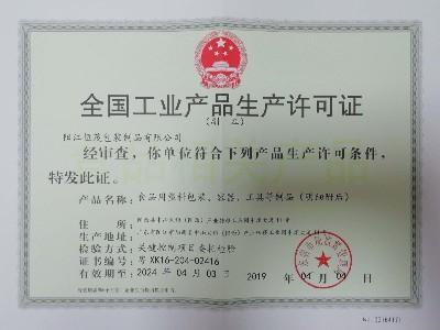 恒茂QS证书
