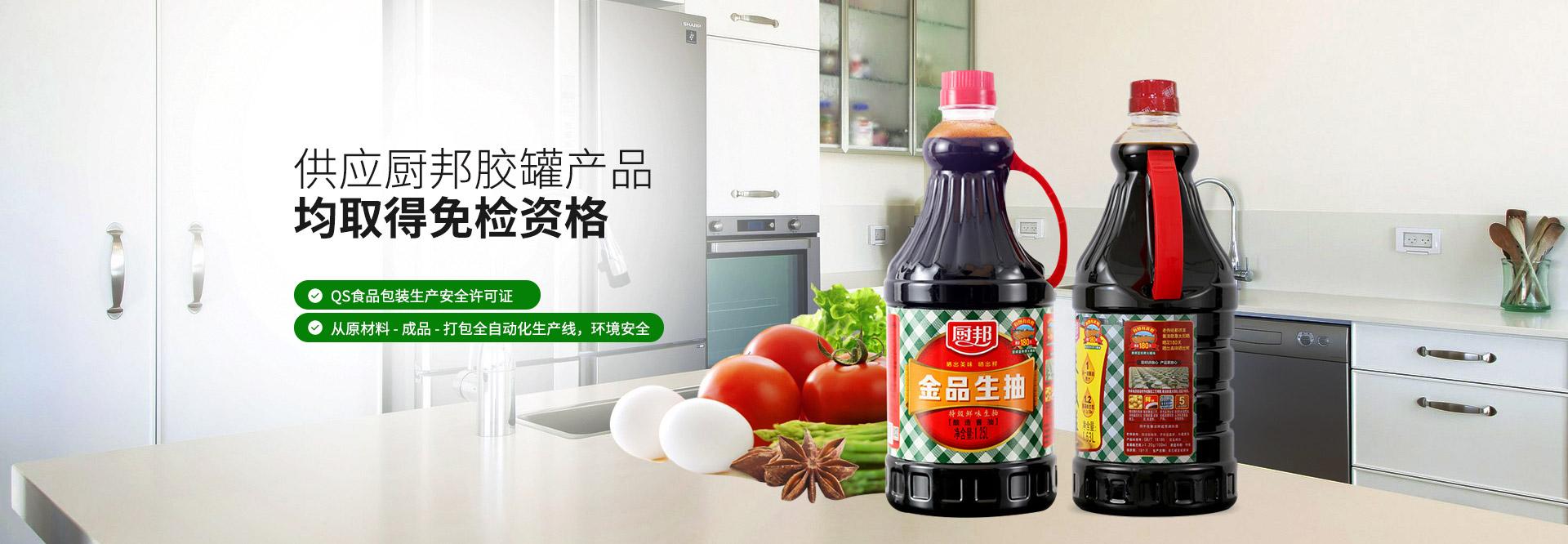 恒茂包装-供应厨邦胶罐产品均取得免检资格