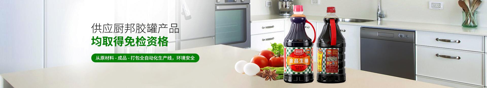 恒茂包装-供应厨邦胶罐产品均取得免检资格 从原材料-成品-打包全自动化生产线,环境安全