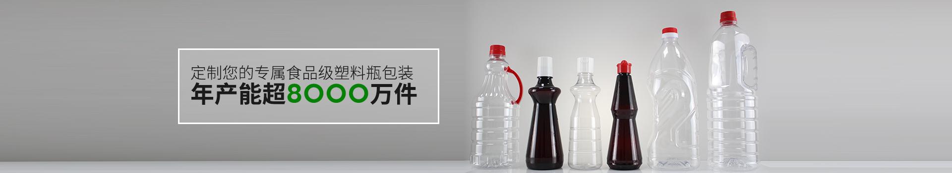 恒茂包装-定制您的专属食品级塑料瓶包装 年产能超8000万件